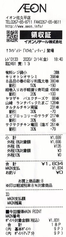 イオン 佐久平店 2020/2/14 のレシート