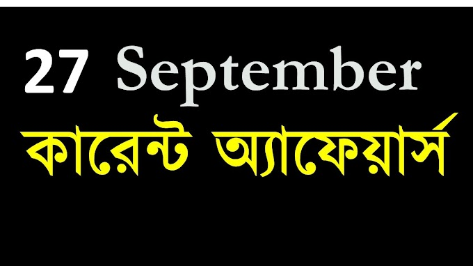27 September Bengali Current Affairs Study School