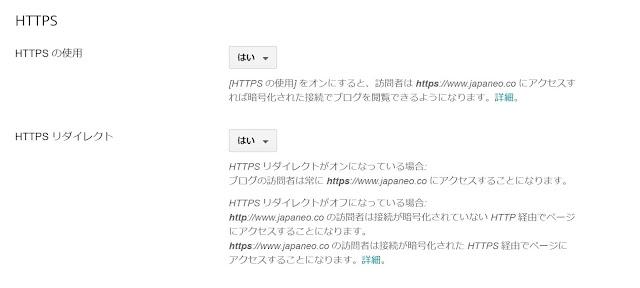 Bloggerのカスタム(独自)ドメインHTTPSの使用