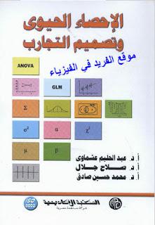 كتاب الإحصاء الحيوي وتصميم التجارب pdf