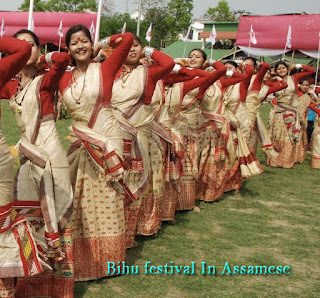 Bihu is the harvest festival of Assam. On this day, young boys and girls celebrate through performing dance.