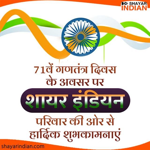 गणतंत्र दिवस की हार्दिक शुभकामनाएं - Happy Republic Day 2020 Wishes