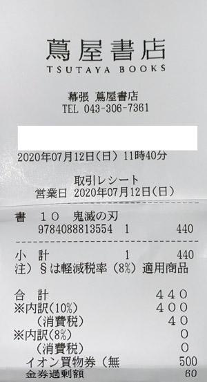 幕張 蔦屋書店 2020/7/12 のレシート