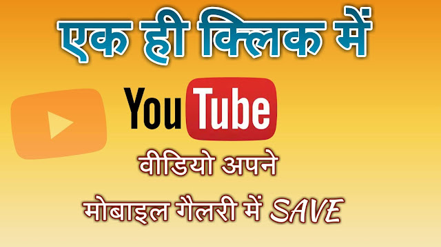 YouTube videos kaise download kare in hindi. YouTube videos download on mobile