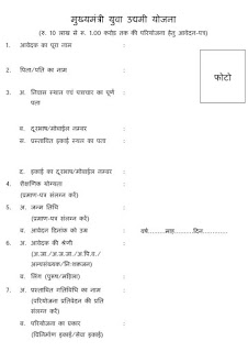Madhya Pradesh Chief Minister Youth Entrepreneur Scheme - Application Form, Online Application