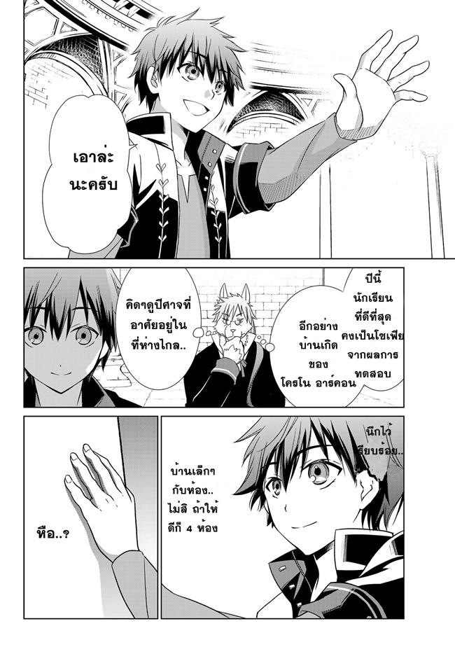 Jishou! Heibon Mazoku no Eiyuu Life: B-kyuu Mazoku nano ni Cheat Dungeon wo Tsukutteshimatta Kekka - หน้า 21