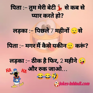 funny chutkule in hindi - jokes in Hindi