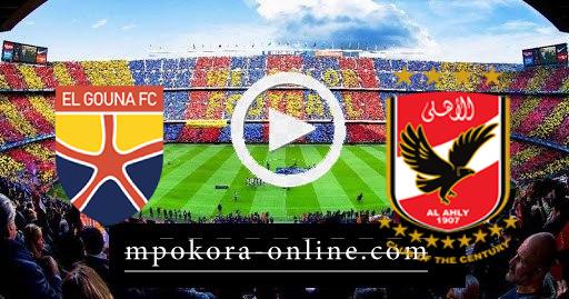 نتيجة مباراة الأهلي والجونة كورة اون لاين 30-04-2021 الدوري المصري