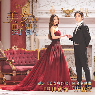 Hebe Tien 田馥甄 - Beauty and The Beast 美女与野兽 ( feat. Boran Jing  井柏然 ) Lyrics 歌詞 with Pinyin