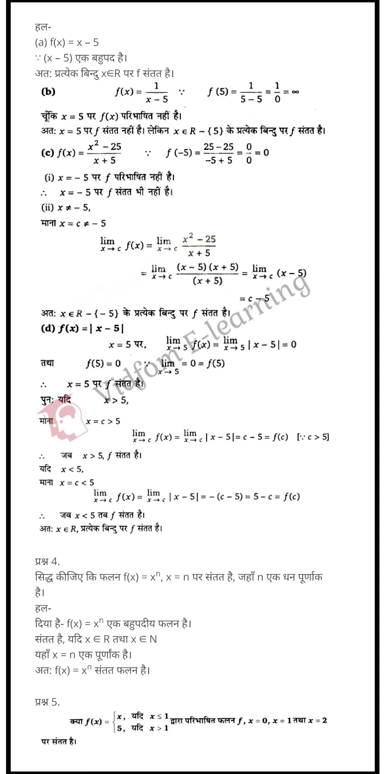 कक्षा 12 गणित  के नोट्स  हिंदी में एनसीईआरटी समाधान,     class 12 Maths Chapter 5,   class 12 Maths Chapter 5 ncert solutions in Hindi,   class 12 Maths Chapter 5 notes in hindi,   class 12 Maths Chapter 5 question answer,   class 12 Maths Chapter 5 notes,   class 12 Maths Chapter 5 class 12 Maths Chapter 5 in  hindi,    class 12 Maths Chapter 5 important questions in  hindi,   class 12 Maths Chapter 5 notes in hindi,    class 12 Maths Chapter 5 test,   class 12 Maths Chapter 5 pdf,   class 12 Maths Chapter 5 notes pdf,   class 12 Maths Chapter 5 exercise solutions,   class 12 Maths Chapter 5 notes study rankers,   class 12 Maths Chapter 5 notes,    class 12 Maths Chapter 5  class 12  notes pdf,   class 12 Maths Chapter 5 class 12  notes  ncert,   class 12 Maths Chapter 5 class 12 pdf,   class 12 Maths Chapter 5  book,   class 12 Maths Chapter 5 quiz class 12  ,    10  th class 12 Maths Chapter 5  book up board,   up board 10  th class 12 Maths Chapter 5 notes,  class 12 Maths,   class 12 Maths ncert solutions in Hindi,   class 12 Maths notes in hindi,   class 12 Maths question answer,   class 12 Maths notes,  class 12 Maths class 12 Maths Chapter 5 in  hindi,    class 12 Maths important questions in  hindi,   class 12 Maths notes in hindi,    class 12 Maths test,  class 12 Maths class 12 Maths Chapter 5 pdf,   class 12 Maths notes pdf,   class 12 Maths exercise solutions,   class 12 Maths,  class 12 Maths notes study rankers,   class 12 Maths notes,  class 12 Maths notes,   class 12 Maths  class 12  notes pdf,   class 12 Maths class 12  notes  ncert,   class 12 Maths class 12 pdf,   class 12 Maths  book,  class 12 Maths quiz class 12  ,  10  th class 12 Maths    book up board,    up board 10  th class 12 Maths notes,      कक्षा 12 गणित अध्याय 5 ,  कक्षा 12 गणित, कक्षा 12 गणित अध्याय 5  के नोट्स हिंदी में,  कक्षा 12 का हिंदी अध्याय 5 का प्रश्न उत्तर,  कक्षा 12 गणित अध्याय 5 के नोट्स,  10 कक्षा गणित  हिंदी में, कक्षा 12 गणित अध्याय 5  हिंदी में,  कक्षा 12 गणित अध्याय