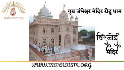 गुरु जंभेश्वर मंदिर रोटू धाम : Guru Jambheshwar Mandir Rotu Dham