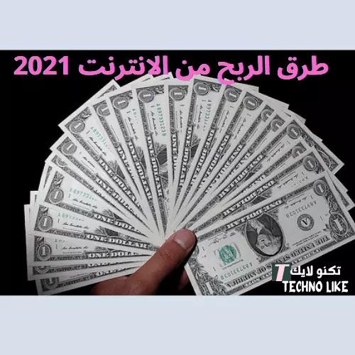 4 طرق لكسب المال من المنزل-moneyfromhome