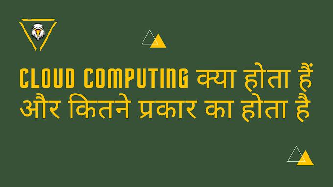 what is cloud computing (क्लाउड कंप्यूटिंग क्या होता है?) in hindi