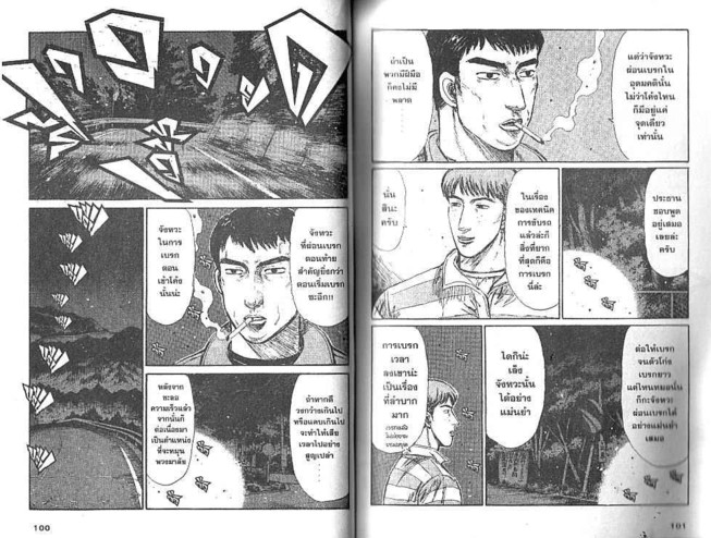 Initial D - หน้า 49