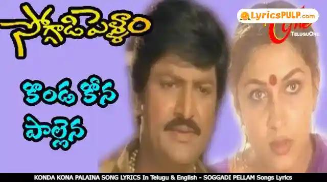 KONDA KONA PALAINA SONG LYRICS In Telugu & English - SOGGADI PELLAM Songs Lyrics