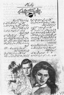 Chand dastaras main hai by Nosheen Fayyaz Online Reading