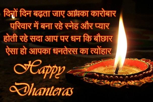 happy dhanteras images quotes with shayari