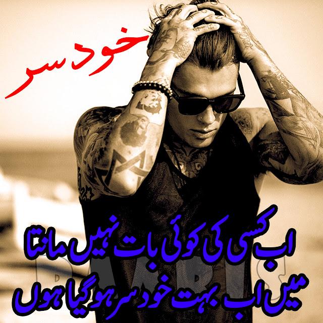 Ab Kisi Ki Koi Baat Nahin Manta Main Ab Bohat Khud-Sar Ho Gaya Hoon - Sad Two Lines Urdu Poetry by Urdu Poet Paaris Sohail.