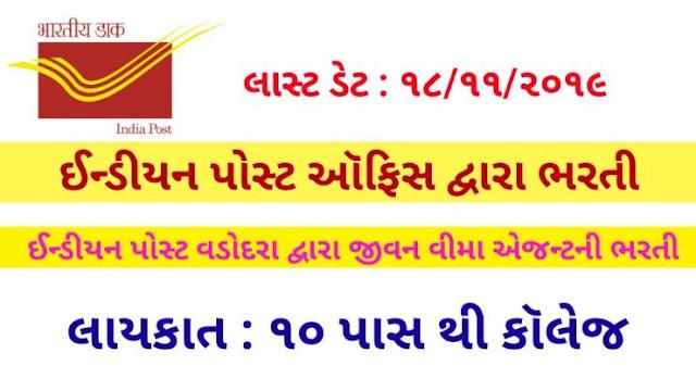 Indian Post Office Vadodara life insurance agent vacancy 2019 (ojas, Ojas Maru Gujarat)
