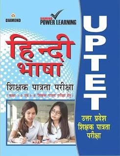 UPTET BOOK 3