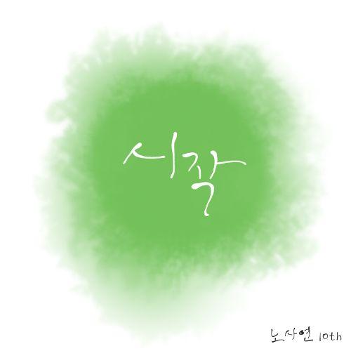 Noh SaYeon – 시작 – Single