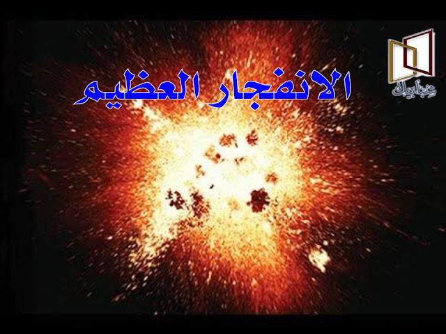 """شرح نظرية الانفجار العظيم والإعجاز العلمي في القرآن الكريم  قال تعالى في سورة الأنبياء الآية 30 قال تعالى :""""أَوَلَمْ يَرَ الَّذِينَ كَفَرُوآ أَنَّ السَّمَاوَاتِ وَالأَرْضَ كَانَتَا رَتْقًا فَفَتَقْنَاهُمَا وَجَعَلْنَا مِنَ الْمَآءِ كُلَّ شَىْءٍ حَىٍّ أَفَلا يُؤْمِنُون"""" نتحدث تفصيلاً عن الإعجاز العلمي في القرآن الكريم حول نظرية الانفجار العظيم.   نظرية الانفجار العظيم قبل ظهور نظرية الانفجار العظيم (Big Bang) بمئات السنين سادت على مر العصور اعتقادات غير صحيحة حول ماهية الكون وتكوينه وحدوده فقيل أن الكون الذي نحيا فيه كان منذ الأزل، و سيبقى إلى الأبد، وأنه كون لا نهائي، و لا تحدّه حدود ،و أنه كون ساكن، ثابت في مكانه، لا يتغير، و أن النجوم مثبته في السماء التي تدور بنجومها كقطعة واحدة حول الأرض ، وأن الكون شامل للعناصر الأربعة: التراب، والماء،والهواء، والنار، وحول هذه الكرات الأربع تدور السماء بنجومها، و غير ذلك من الخرافات والأساطير.  في عام 1973 حصل مجموعة من العلماء في مجال علم الفضاء على جائزة نوبل ،هؤلاء العلماء قاموا بوصف خلق الكون وسموها بنظرية الانفجار العظيم (Big Bang) وقالوا أن الكون كان عبارة عن كتلة كبيرة ، ثم حدث له انفجار كبير ضخم ، هذا الانفجار أدى إلى ظهور المجرات والنجوم والكواكب والشموس والقمور بما فيهم الأرض التي نعيش عليها هذا ما يسمى بالانفجار العظيم ، ثم أثبتت الدراسات العلمية أن الكتلة الكبيرة التي كان عليها الكون حينما حدث الانفجار تنثارت أشلائها على هيئة غازات وأبخرة ن وبمرور السنين الطويلة تكثفت تلك الأبخرة وكونت الكون الذي نحن عليه الآن ، كما أوضحت الدراسات أن الكون دائم الاتساع وغير ثابت على وضع معين أو حجم معين ، والقرآن الكريم قد ذكر ذلك منذ أكثر من 1400 سنة في آيتين توضحان بكلمات سهلة وغير معقدة الطريقة التي نشأ بها الكون ،كما أوضح الله عز وجل في القرآن الكريم كيف سينتهي هذا الكون. الاعجاز العلمي في القرآن والانفجار العظيم على عكس ما كان يُعتقد بأن الكون ليس له بداية ونهاية فجاء القرآن الكريم ليؤكد أنّ الكون مخلوق له بداية، ولا بدّ أنه ستكون له في يوم من الأيام نهاية، و أنّه محدود بحدود لا يتجاوزها، و إن كنّا لانستطيع أن ندركها، و مؤكداً أن جميع أجرام السماء في حركة دائبة، و جري مستمرّ إلى أجل مسمّى، و أن السماء ذاتها في توسع دائب إلى أجل"""