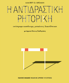 https://www.cup.gr/book/i-antidrastiki-ritoriki/