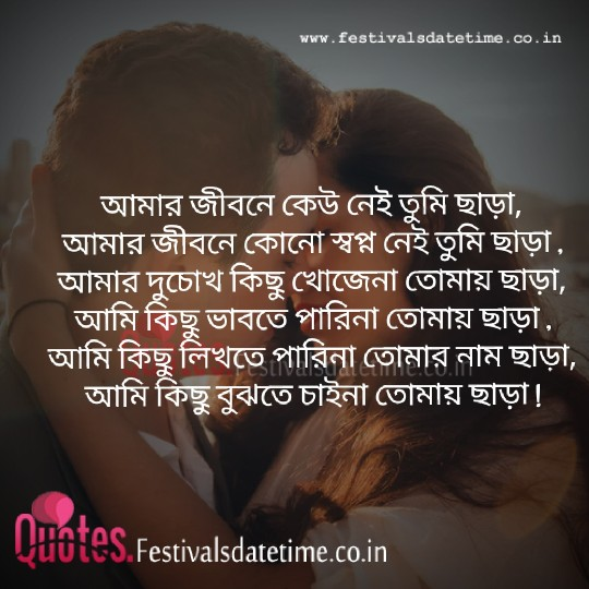 Instagram Bangla Love Shayari Status Free share
