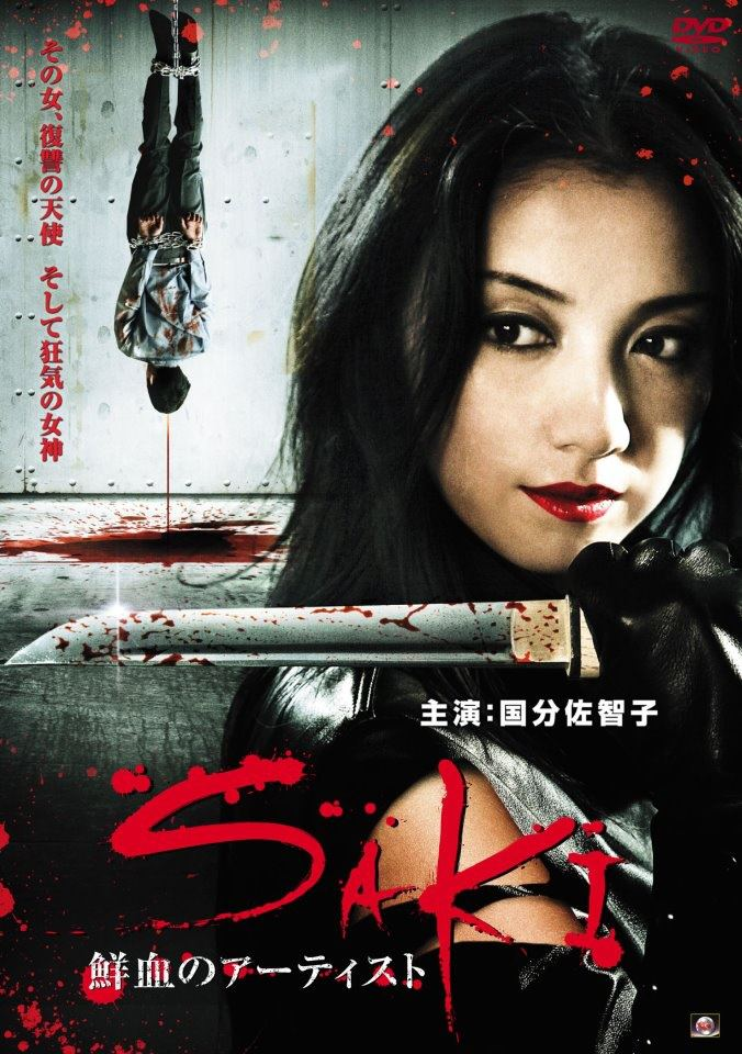 Welcome to the Syndicate: The feature film SAKI made