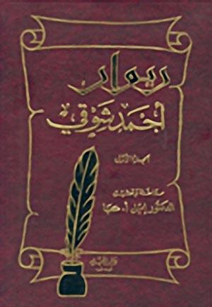 قومية احمد شوقي 2