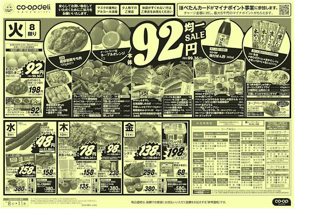 92円均一/和ごはん コープみらい/コープ北越谷店