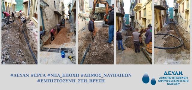 ΔΕΥΑΝ: Αντικατάσταση δικτύου σε οδούς του παλιού Ναυπλίου με πλαστικό P.V.C. - Τι πρέπει να κάνουν οι κάτοικοι