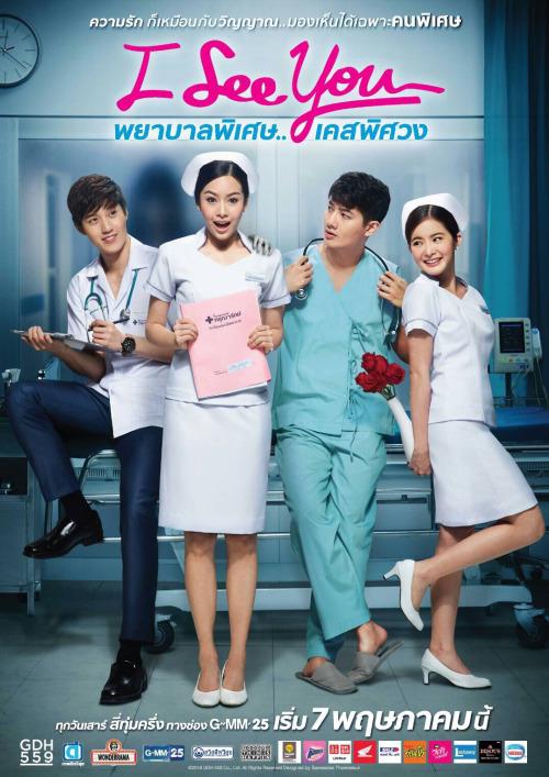 I See You Thai Drama Review