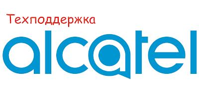 Техническая поддержка Alcatel, бесплатный телефон, горячая линия