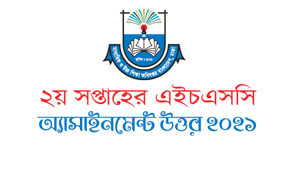 HSC Assignment 2022 2nd Week Answer All Subject