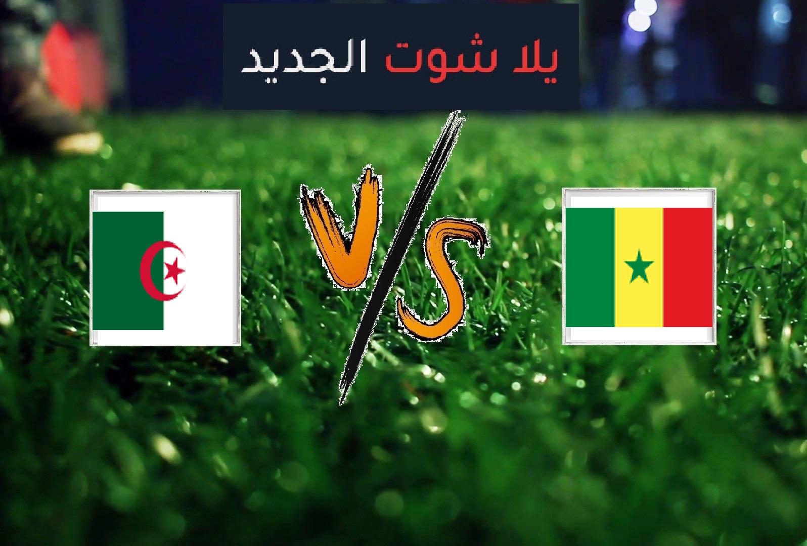 الجزائر تفوز على السنغال بهدف دون رد اليوم الخميس 27/06/2019 في كأس الأمم الأفريقية