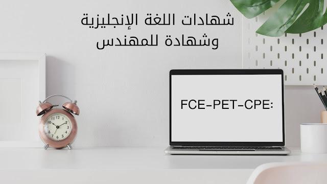 أهم الشهادات الخاصة الموجودة باللغة الإنجليزية وشهادة للمهندس :FCE-PET-CPE