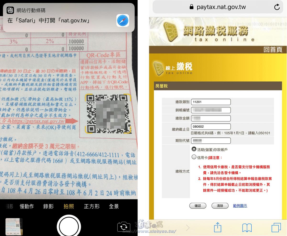 手機掃描繳款書 QR Code 快速完成房屋稅、地價稅繳納,免憑證不用安裝 App