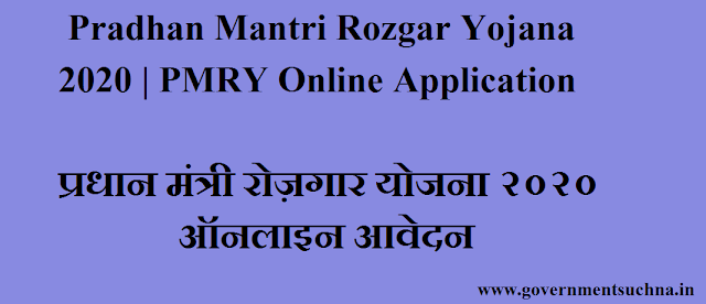 Pradhan Mantri Rozgar Yojana,Pradhan Mantri Yojana,government yojana,government suchna,latest schemes 2020, pradhan mantri,bharatiya yojana,sarkari yojana,government schemes,rozgar,india
