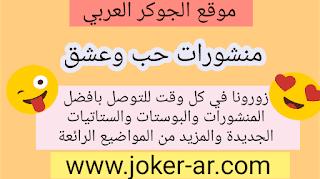 منشورات حب وعشق 2019 - الجوكر العربي