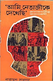 Ami Netajike Dekhechi (আমি নেতাজিকে দেখেছি) by Narayan Sanyal