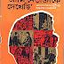 Ami Netajike Dekhechi (আমি নেতাজিকে দেখেছি) by Narayan Sanyal । Bengali ebook