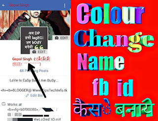 Colour change  facebook name id kaise banaye