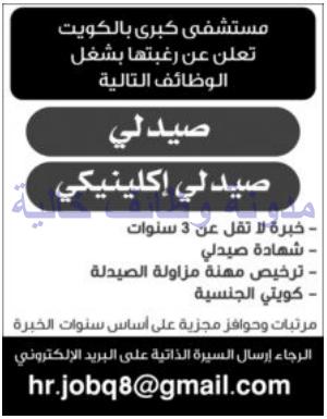 وظائف شاغرة فى الصحف الكويتية الاربعاء 09-08-2017 %25D8%25A7%25D9%2584%25D8%25B1%25D8%25A7%25D9%2589%2B3