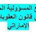 موانع المسؤولية الجنائية في قانون العقوبات الإماراتي