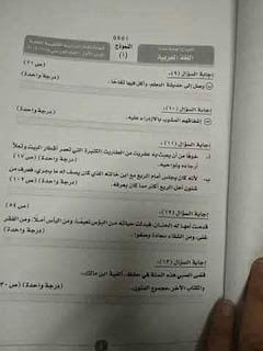 نموذج إجابة امتحان اللغة العربية للثانوية العامة 2019 دور أول 9