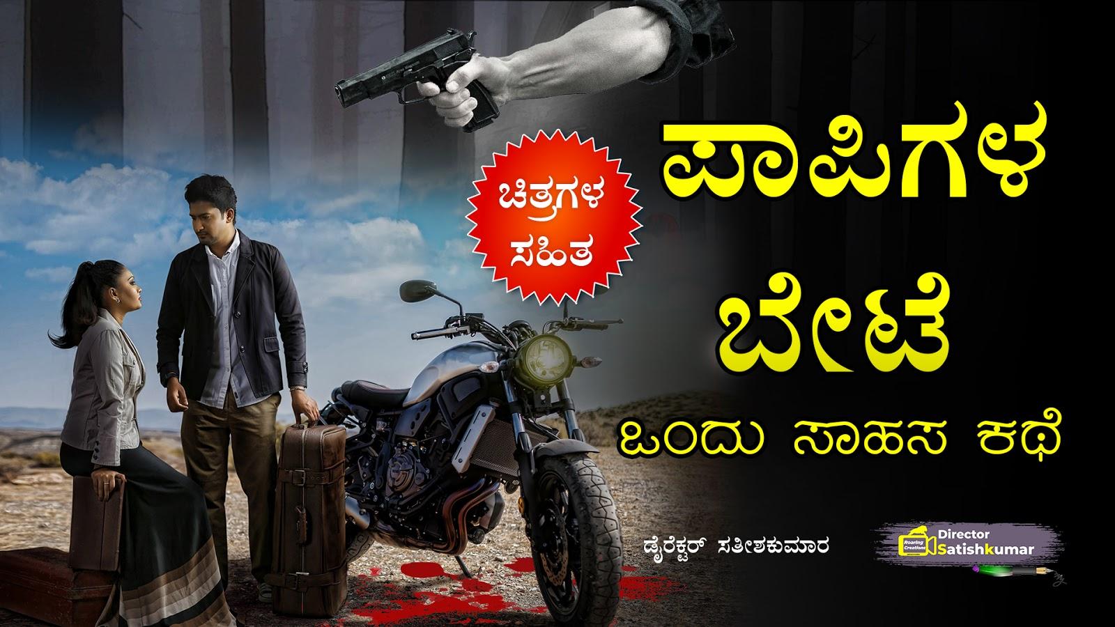 ಪಾಪಿಗಳ ಬೇಟೆ - ಒಂದು ಸಾಹಸ ಕಥೆ - Kannada Thriller Story - Kannada Crime Stories - ಕನ್ನಡ ಕಥೆ ಪುಸ್ತಕಗಳು - Kannada Story Books -  E Books Kannada - Kannada Books
