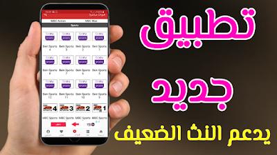 تطبيق arabic koora الجديد والعملاق لمشاهدة القنوات المشفرة على الهاتف يدعم النث الضعيف