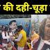 Aaptak.net:तेज प्रताप यादव ने किया मकर संक्रांति पर भोजन का आयोजन!