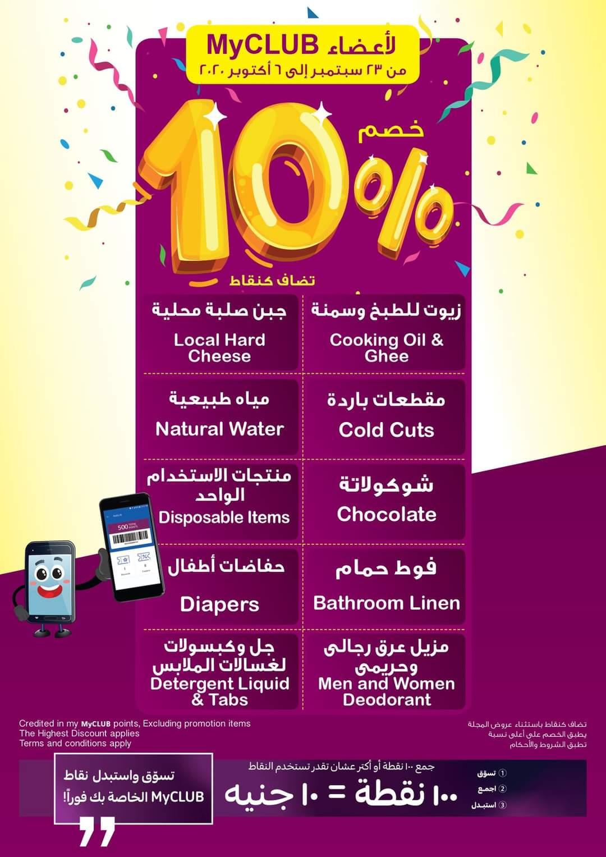 عروض كارفور هايبر مصر 23 سبتمبر حتى 6 اكتوبر 2020 خصم حتى 70%